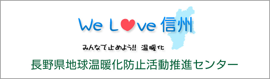 WE LOVE 信州 みんなで止めよう!!温暖化